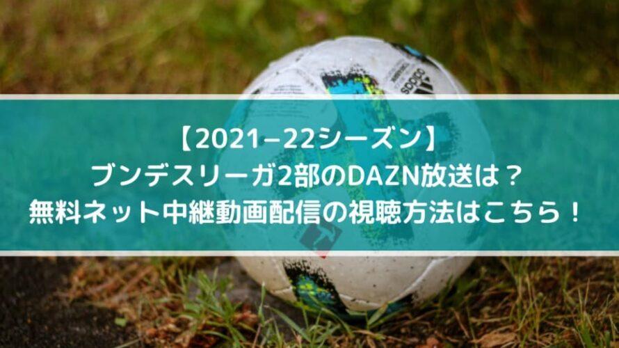 【2021−22シーズン】ブンデスリーガ2部のDAZN放送は?無料ネット中継動画配信の視聴方法はこちら
