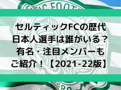 セルティックFCの歴代日本人選手は誰がいる?有名・注目メンバーもご紹介!【2021-22版】