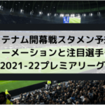トッテナム開幕戦スタメン予想!フォーメーションと注目選手も!【2021-22プレミアリーグ】