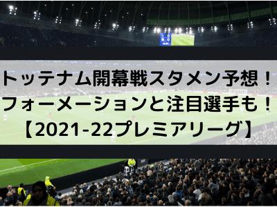 トッテナム開幕戦スタメン予想!-フォーメーションと注目選手も!【2021-22プレミアリーグ】