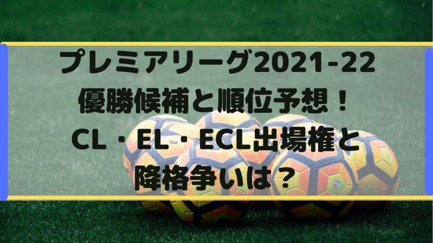 プレミアリーグ2021-22優勝候補と順位予想!CL・EL・ECL出場権と降格争いは?