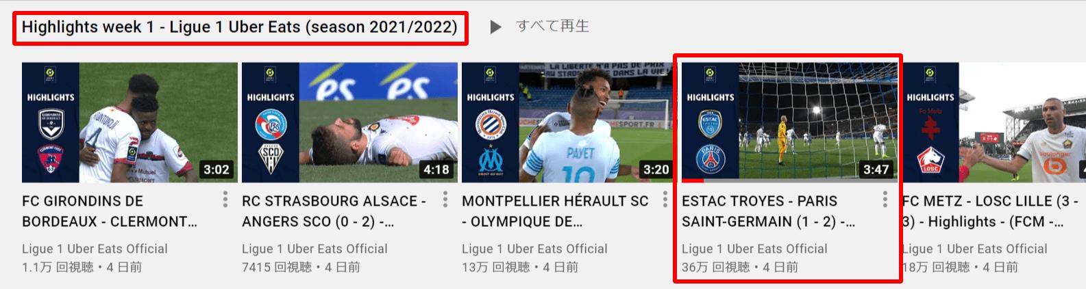 リーグアン公式YouTube_weeklyハイライト配信 (1)