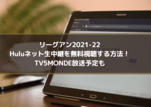 リーグアン2021-22Huluネット生中継を無料視聴する方法!TV5MONDE放送予定も