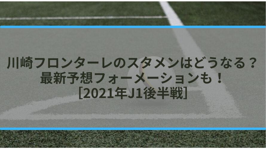 川崎フロンターレのスタメンどうなる?最新予想フォーメーションも!【2021年J1後半戦】