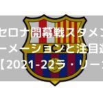 バルセロナ開幕戦スタメン予想!フォーメーションと注目選手も!【2021-22ラ・リーガ】