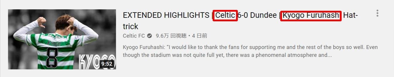 CelticFC_公式YouTubeチャンネルのハイライト配信例 (1)