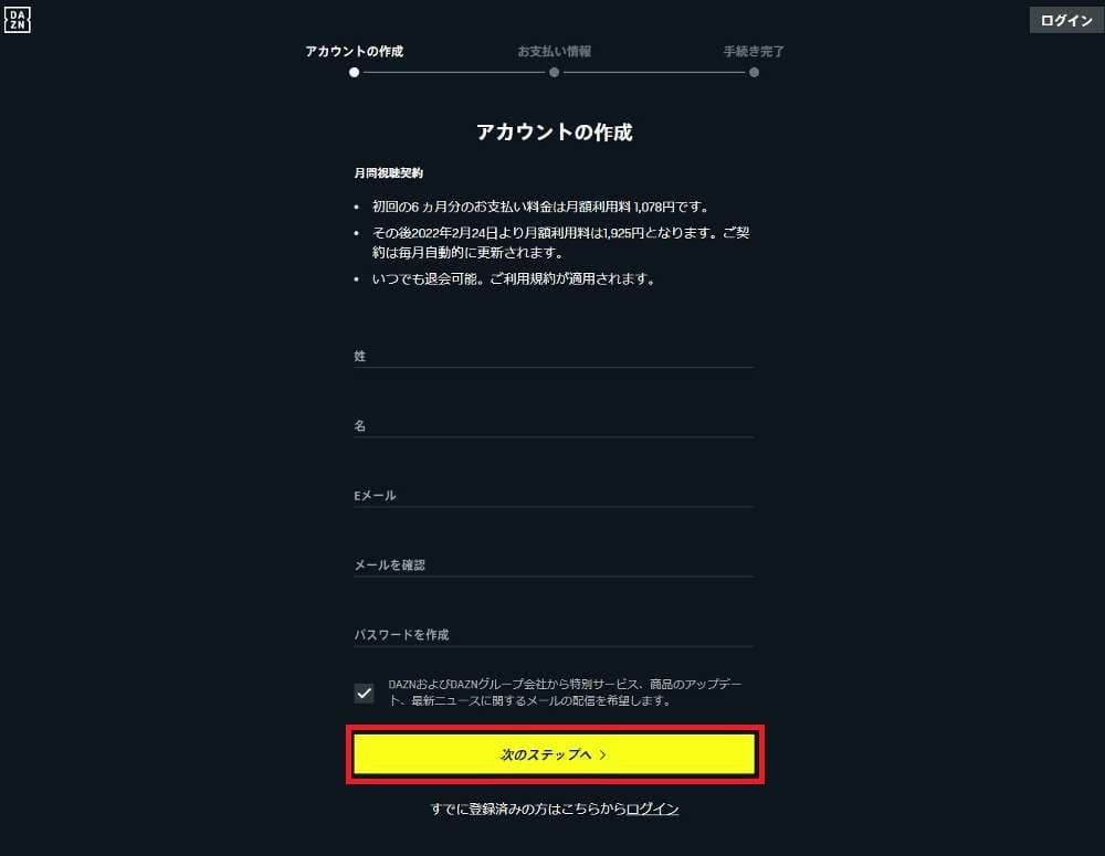 DAZNキャンペーン登録_お支払情報の入力