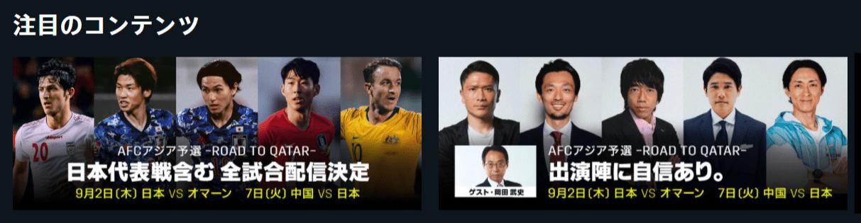 DAZN_カタールワールドカップアジア最終予選_全試合配信