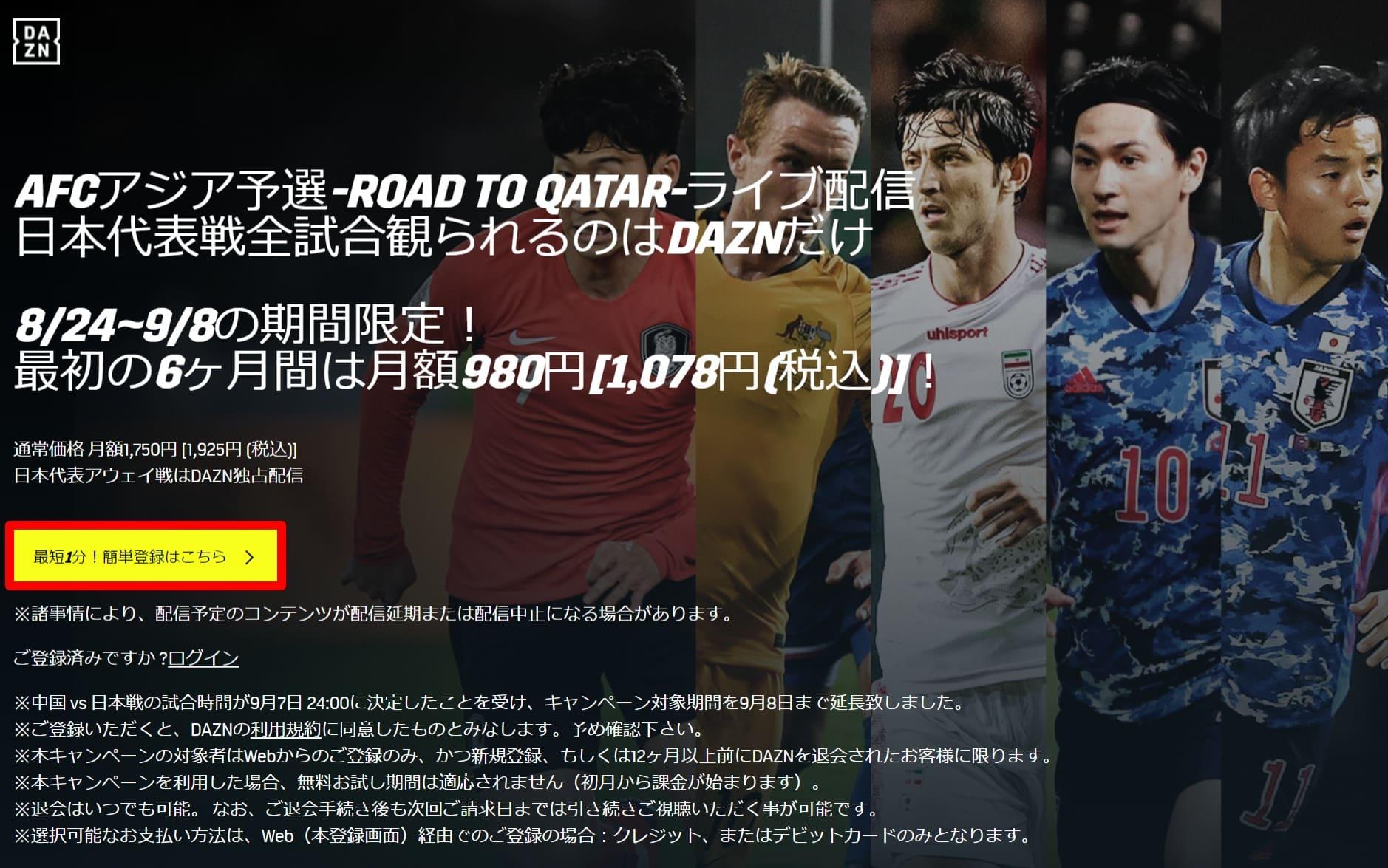 DAZN_カタールワールドカップアジア最終予選_全試合配信_キャンペーン