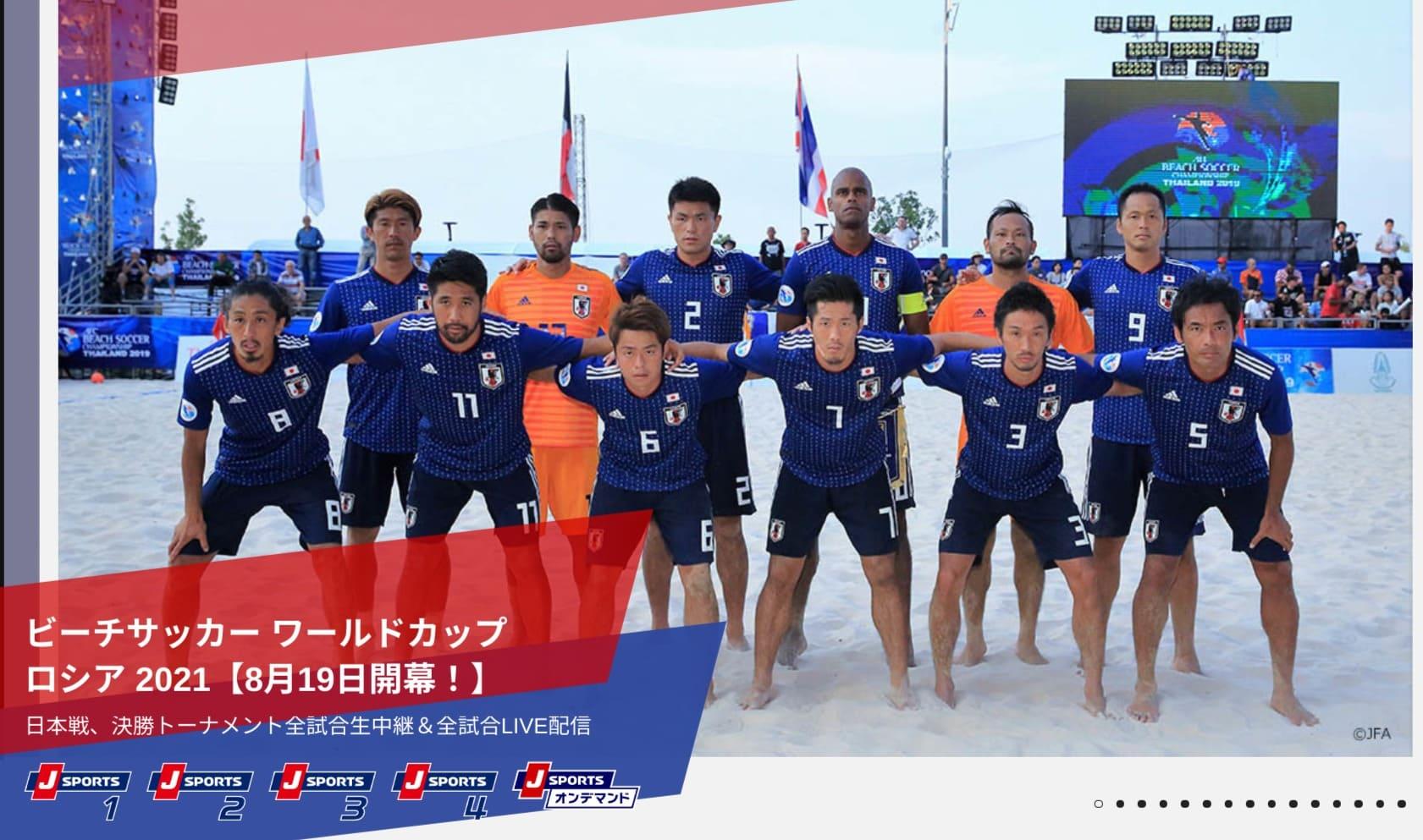 JSPORTS_FIFAビーチサッカーワールドカップ2021放送・配信