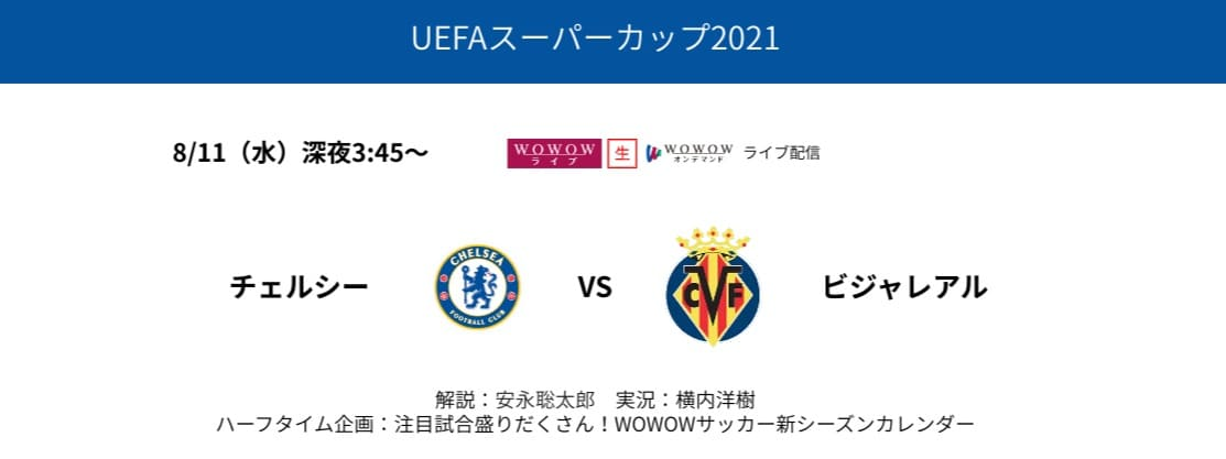 UEFAスーパーカップ2021_WOWOW放送・配信予定