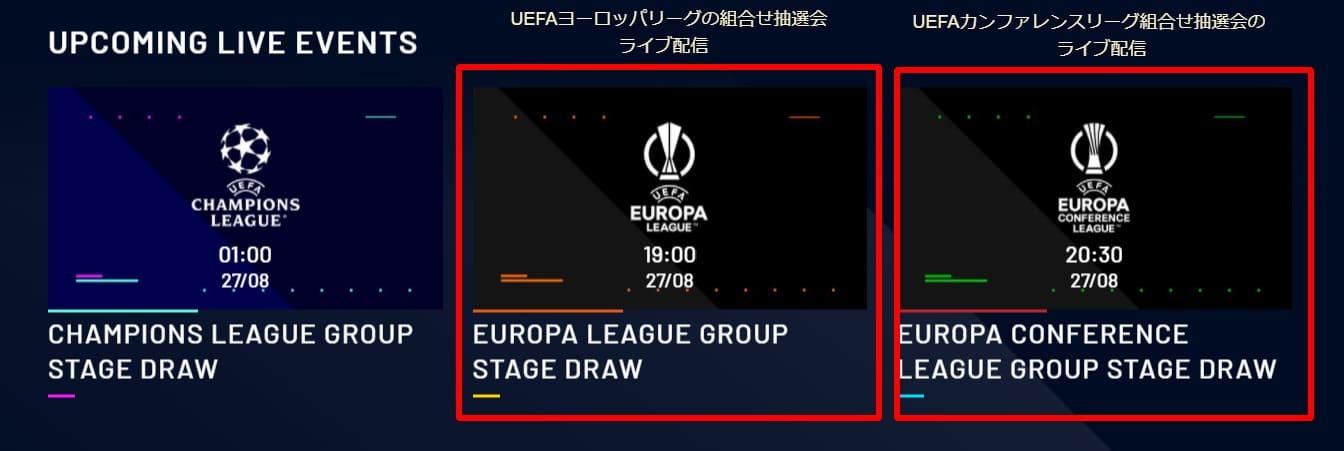 UEFAtvでのヨーロッパリーグ_カンファレンスリーグの組み合わせ抽選会配信