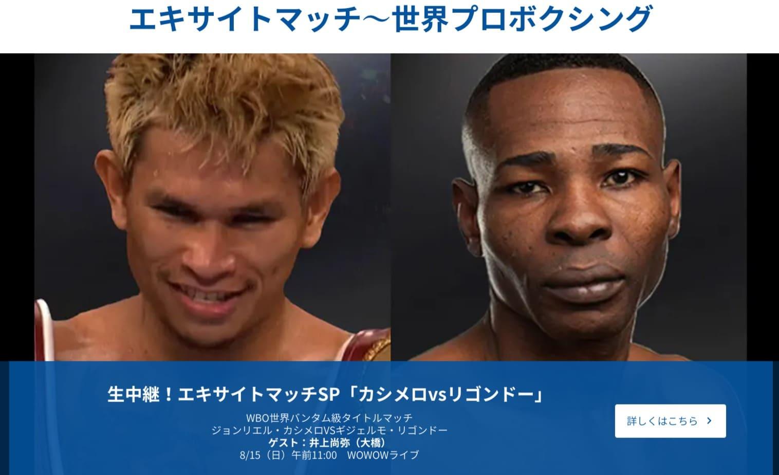 WOWOW_エキサイトマッチ_世界プロボクシング_カシメロ・リゴンドー