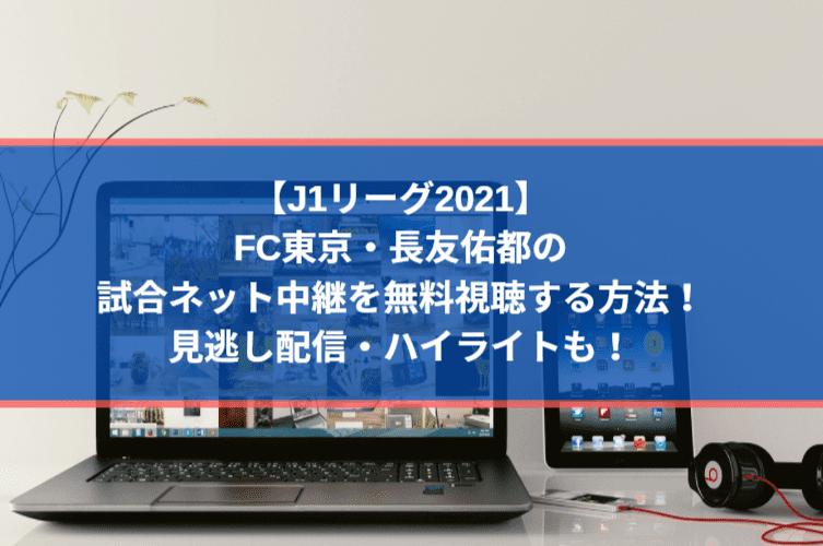 【J1リーグ2021】FC東京・長友佑都の試合ネット中継を無料視聴する方法!見逃し配信・ハイライトも!