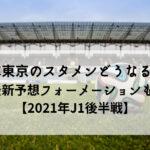 FC東京のスタメンどうなる?最新予想フォーメーションも!【2021年J1後半戦】
