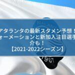 アタランタの最新スタメン予想!フォーメーションと新加入注目選手紹介も!【2021-2022シーズン】