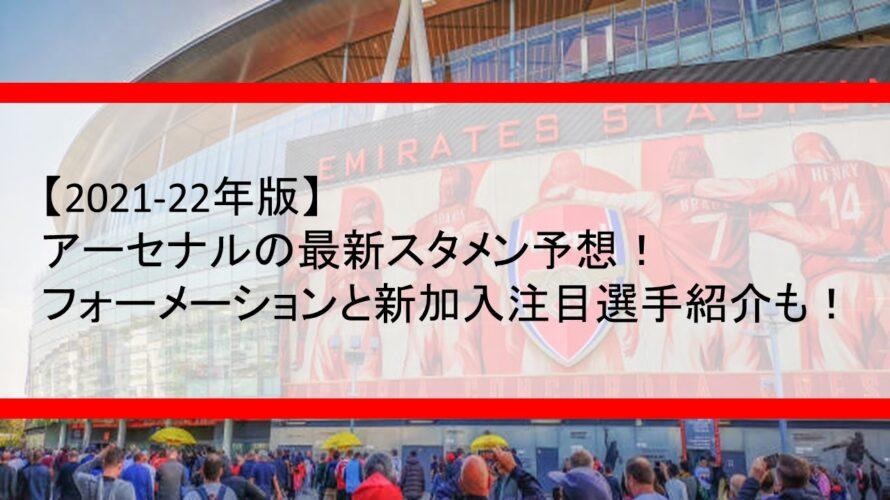 アーセナルの最新スタメン予想!フォーメーションと新加入注目選手紹介も!【2021-2022シーズン】