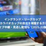 EFLカラバオカップの放送を視聴する方法!ライブ中継・見逃し配信も!【2021-22版】