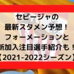 セビージャの最新スタメン予想!フォーメーションと新加入注目選手紹介も!【2021-2022シーズン】