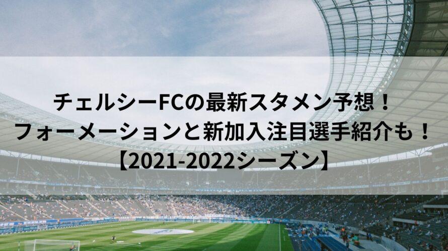 チェルシーFCの最新スタメン予想!フォーメーションと新加入注目選手紹介も!【2021-2022シーズン】