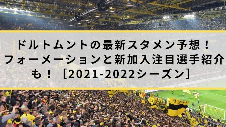 ドルトムントの最新スタメン予想!フォーメーションと新加入注目選手紹介も!【2021-2022シーズン】