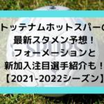 トッテナムホットスパーの最新スタメン予想!フォーメーションと新加入注目選手紹介も!【2021-2022シーズン】