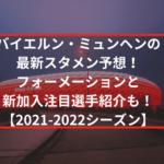 バイエルンミュンヘンの最新スタメン予想!フォーメーションと新加入注目選手紹介も!【2021-2022シーズン】