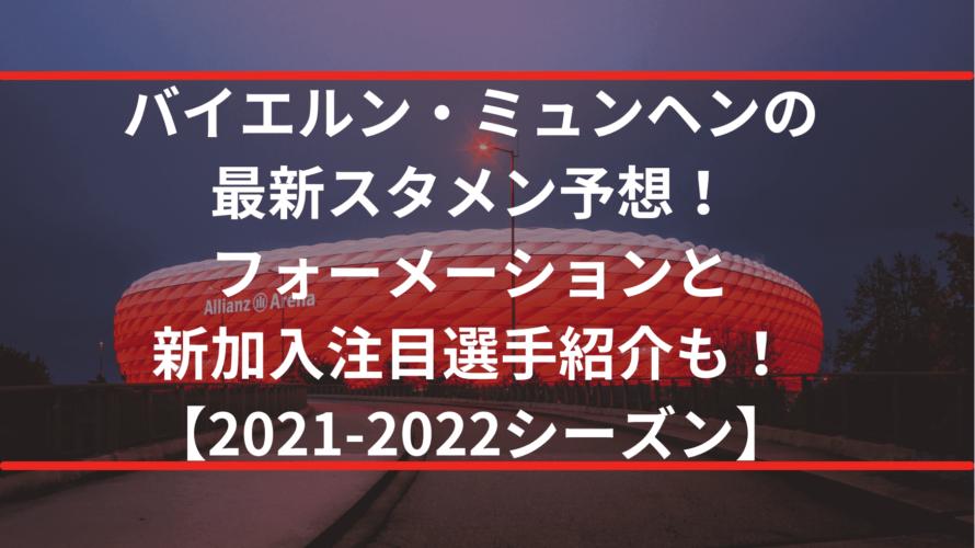 バイエルン・ミュンヘンの最新スタメン予想!フォーメーションと新加入注目選手紹介も!【2021-2022シーズン】