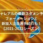 ビジャレアルの最新スタメン予想!フォーメーションと新加入注目選手紹介も!【2021-2022シーズン】
