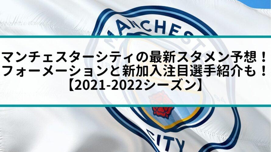 マンチェスターシティの最新スタメン予想!フォーメーションと新加入注目選手紹介も!【2021-2022シーズン】画像
