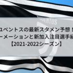 ユベントスの最新スタメン予想!フォーメーションと新加入注目選手紹介も!【2021-2022シーズン】