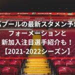 リバプールの最新スタメン予想!フォーメーションと新加入注目選手紹介も!【2021-2022シーズン】