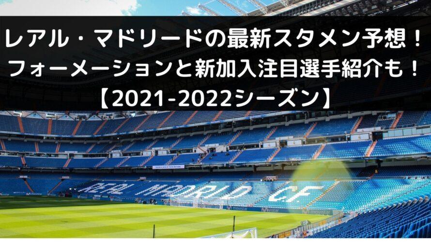 レアルマドリードの最新スタメン予想!フォーメーションと新加入注目選手紹介も!【2021-2022シーズン】