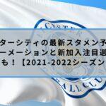 レスターシティの最新スタメン予想!フォーメーションと新加入注目選手紹介も!【2021-2022シーズン】