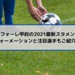 ヴァンフォーレ甲府の2021最新スタメン予想!フォーメーションと注目選手もご紹介!