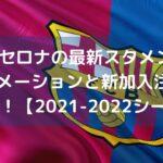 FCバルセロナの最新スタメン予想!フォーメーションと新加入注目選手紹介も!【2021-2022シーズン】