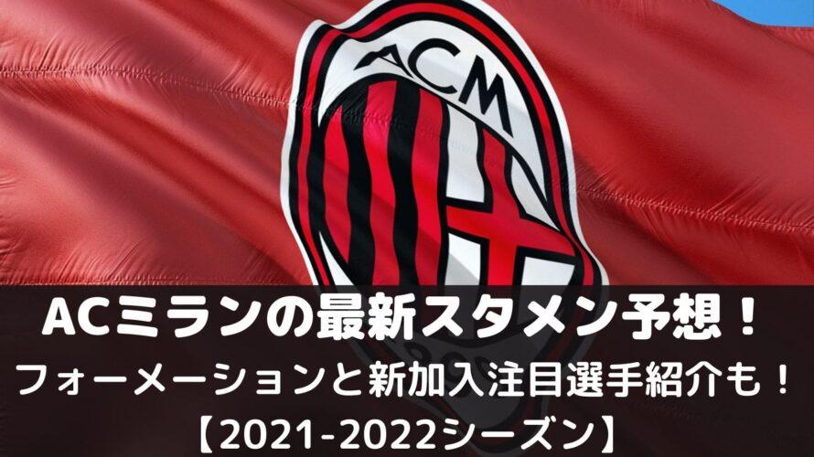 ACミランの最新スタメン予想!フォーメーションと新加入注目選手紹介も!【2021-2022シーズン】