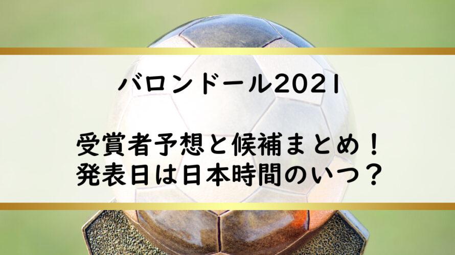 バロンドール2021受賞者予想と候補まとめ!発表日は日本時間のいつ?