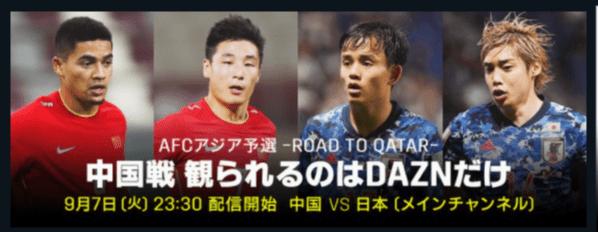 DAZN_カタールワールドカップアジア最終予選_第2戦中国代表配信