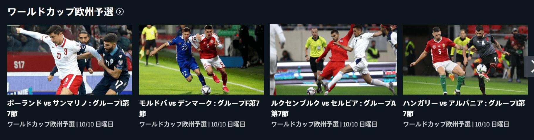 DAZN_ワールドカップ欧州予選