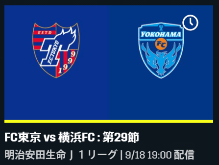 FC東京vs横浜FC_第29節DAZN