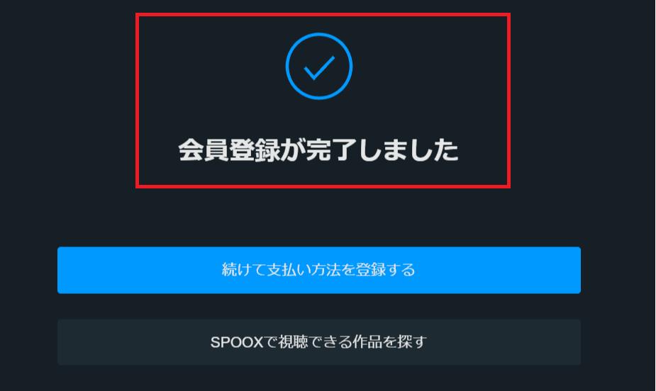 SPOOX_無料会員登録_会員情報の登録完了