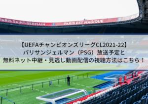UEFAチャンピオンズリーグCL2021-22_パリサンジェルマン(PSG)放送予定と無料ネット中継・見逃し動画配信の視聴方法はこちら!