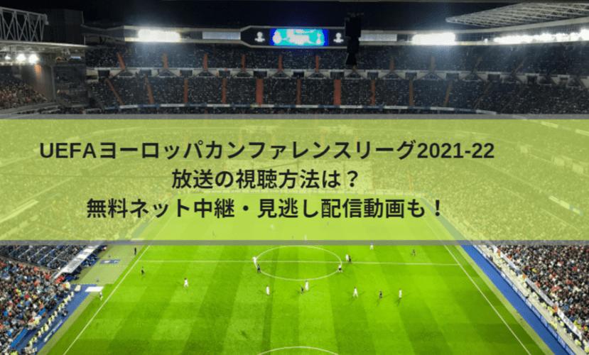 UEFAヨーロッパカンファレンスリーグ2021-22放送の視聴方法は?無料ネット中継・見逃し配信動画も!