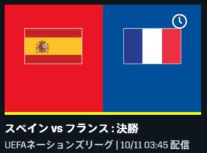 DAZNネーションズリーグファイナルズ_スペイン_フランス_決勝配信