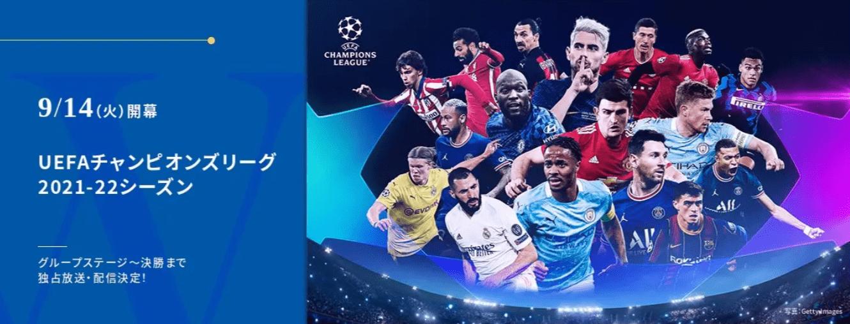WOWOW_UEFAチャンピオンズリーグ2021-2022テレビ放送_ネット配信