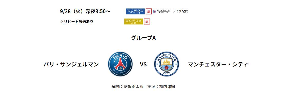 WOWOW_UEFAチャンピオンズリーグ2021-2022第2節PSGvsマンチェスターシティ