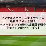 マンチェスターユナイテッドの最新スタメン予想!フォーメーションと新加入注目選手紹介も!【2021-2022シーズン】