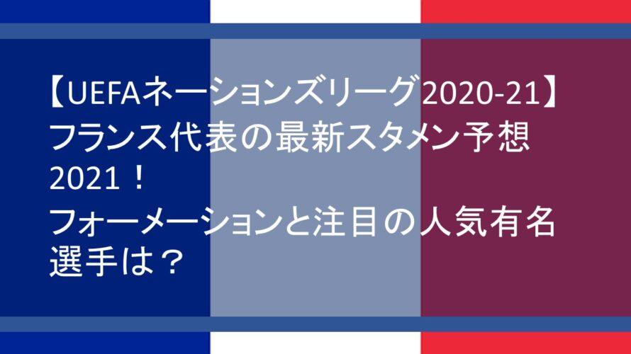 フランス代表の最新スタメン予想2021!フォーメーションと注目の人気有名選手は?
