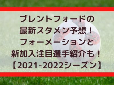 ブレントフォードの最新スタメン予想!フォーメーションと新加入注目選手紹介も!【2021-2022シーズン】